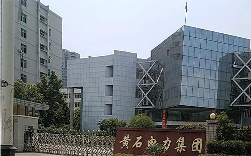 黄石电力集团有限公司