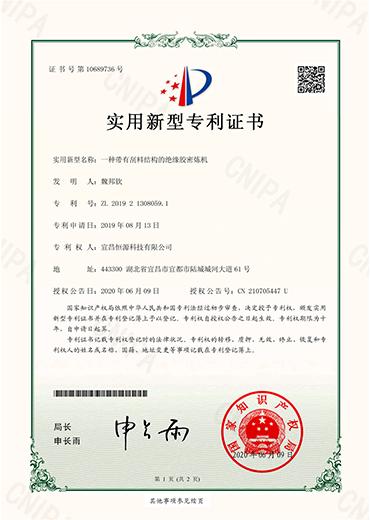 专利证书12