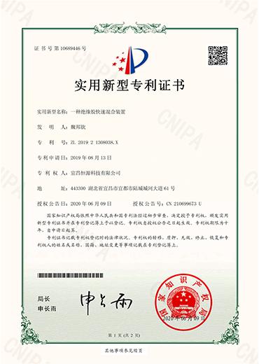 专利证书14