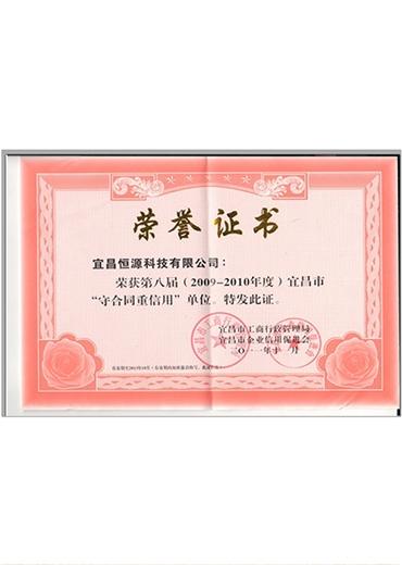 2009-2010年度宜昌市守合同重信用单位