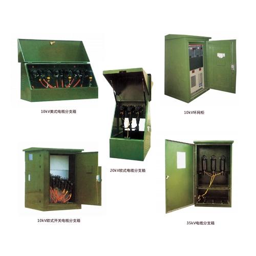 高压电缆分支箱及接地箱系列