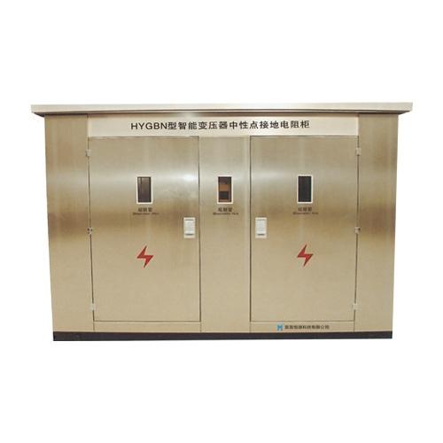 HYGBN型智能变压器中性点接地电阻柜