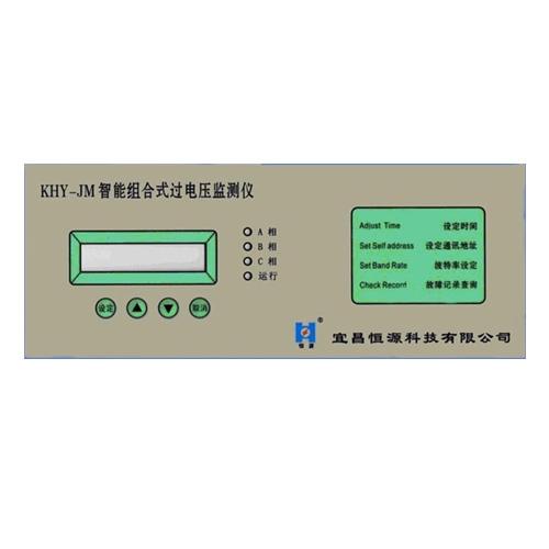 KHY-JM过电压专用监测仪