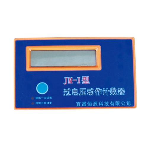 JM-1过电压保护器用计数器